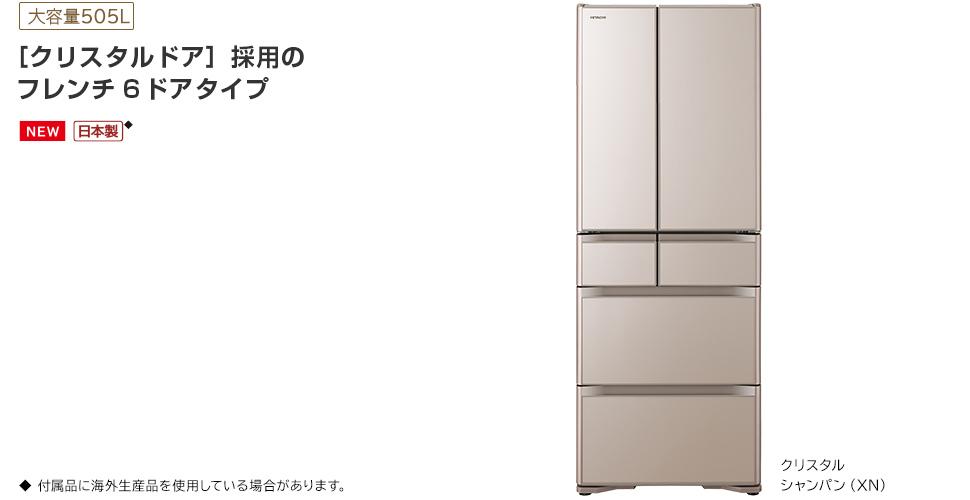 Tổng tuan tủ lạnh Hitachi R-X51N-XN