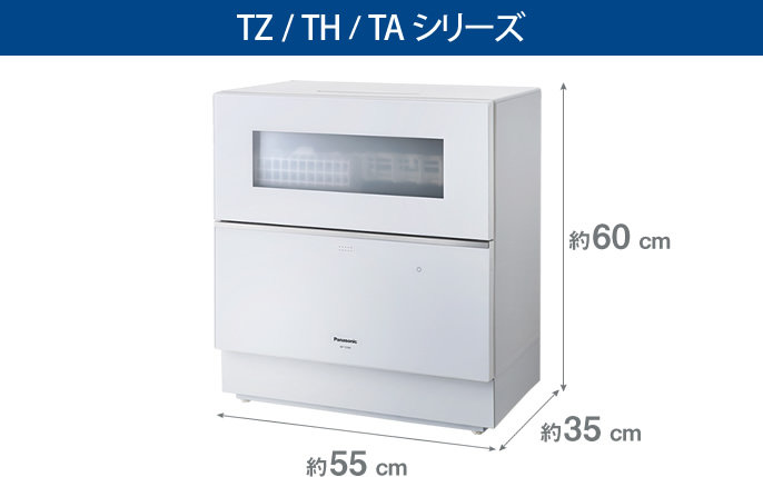 Máy rửa bát Panasonic NP-TH4 (W-C) mới nhất 2021 | hangnhattoday.com