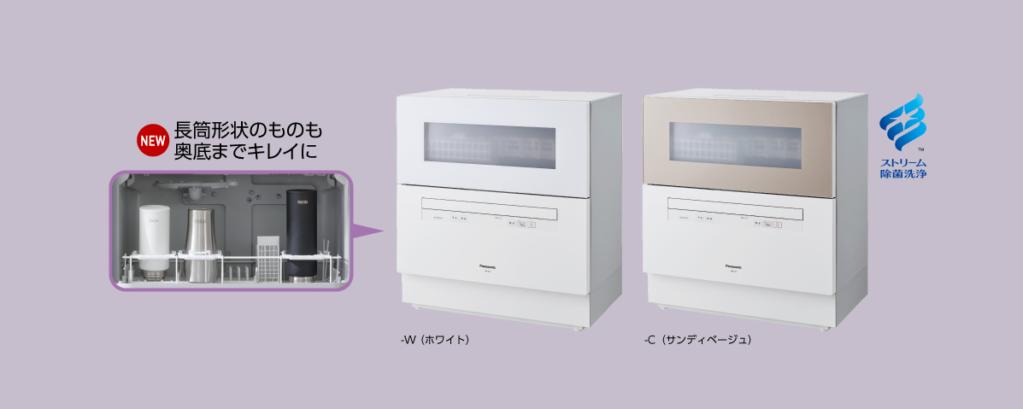 Tổng quan máy rửa bát Panasonic NP-TH4