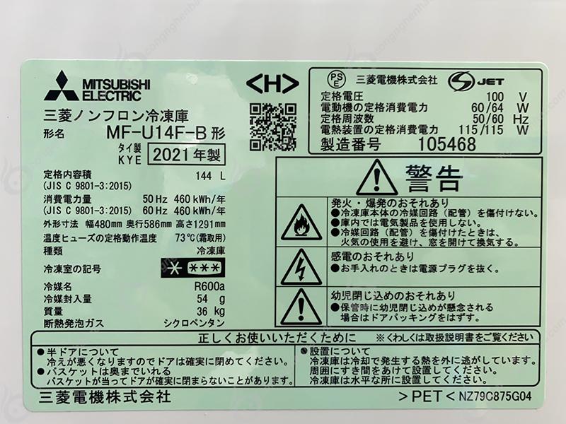 Thông số kĩ thuật của Tủ cấp đông Mitsubishi MF-U14F